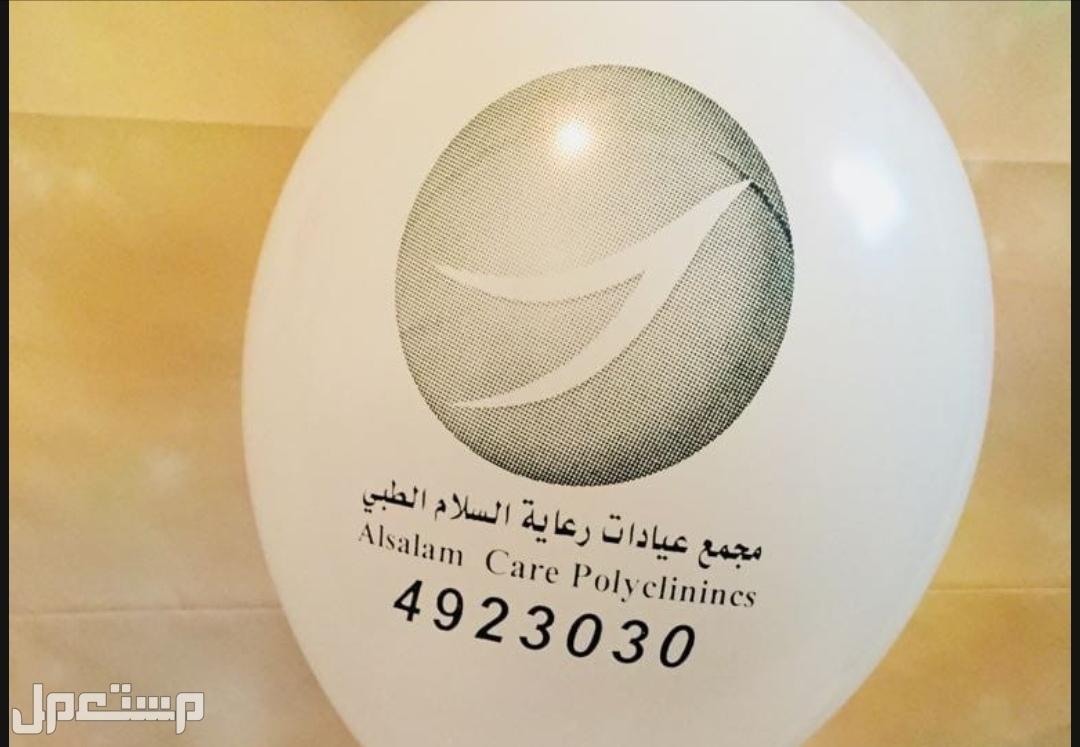 طباعة على البالونات طباعة على البالونات في خميس مشيط 0569491494