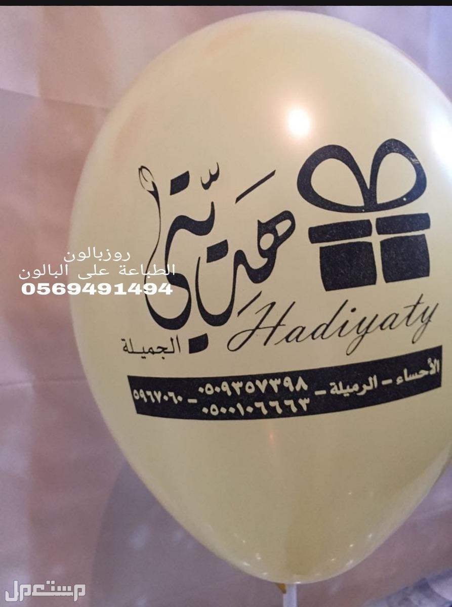 طباعة على البالونات طباعة على البالونات في حائل 0569491494