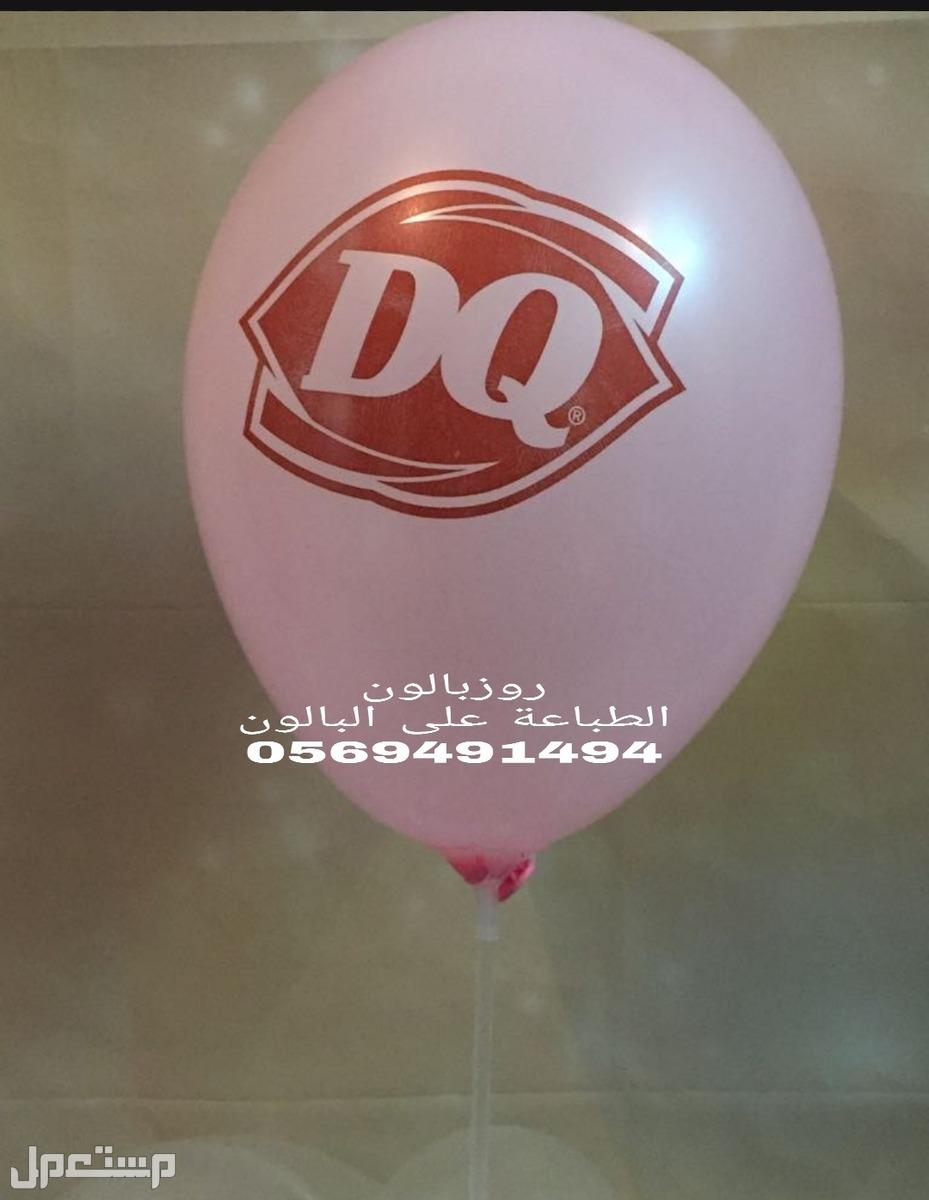 طباعة على البالونات طباعة على البالونات في عرعر  0569491494