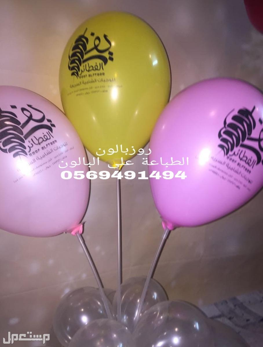 طباعة على البالونات طباعة على البالونات في  املج 0569491494