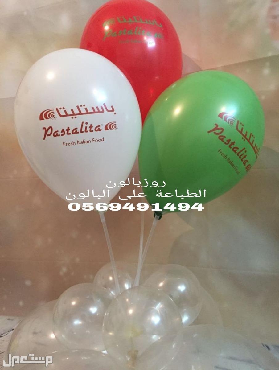 طباعة على البالونات طباعة على البالونات في  المدينة المنورة 0569491494