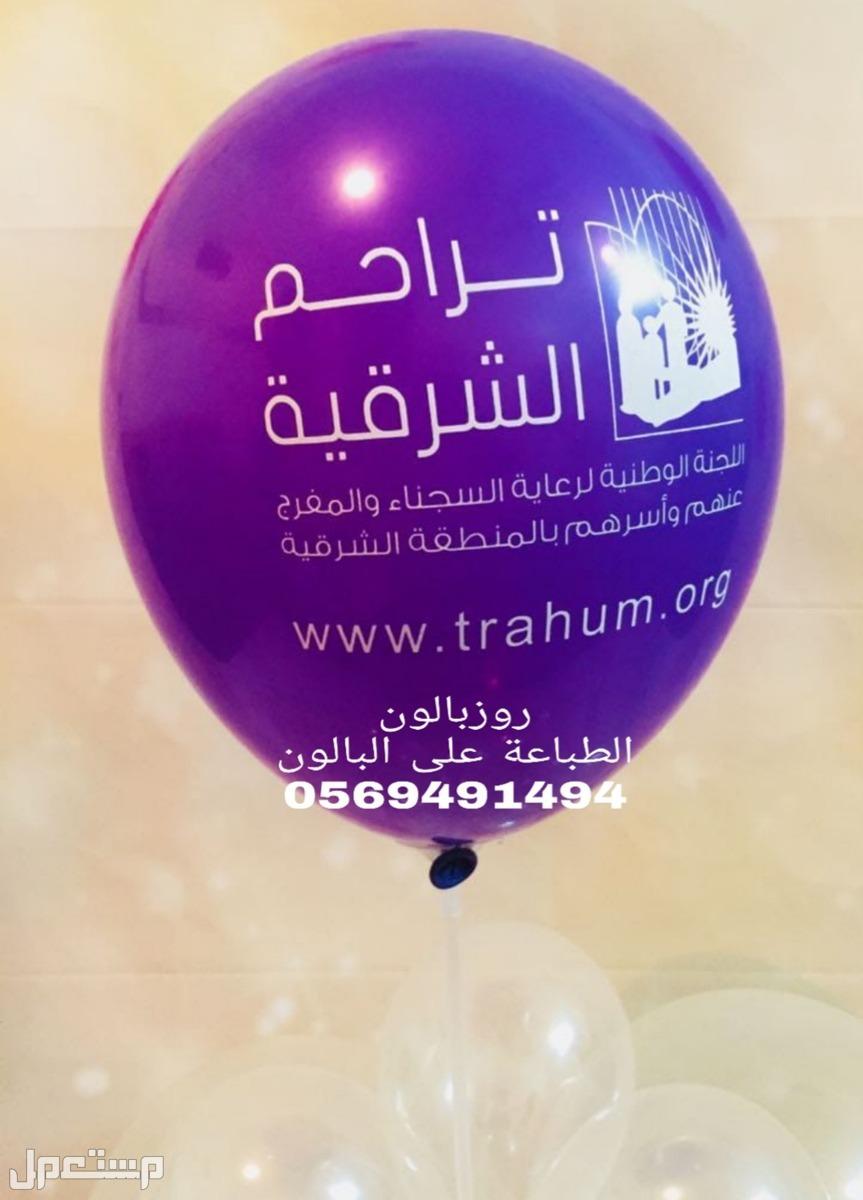 طباعة على البالونات طباعة على البالونات في محايل عسير 0569491494