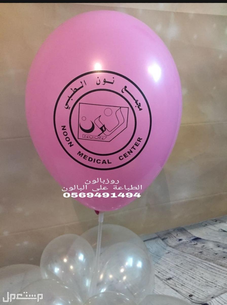 طباعة على البالونات طباعة على البالونات في  الجبيل 0569491494