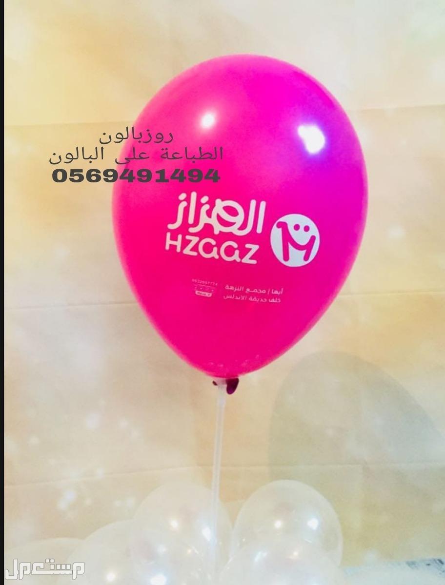 طباعة على البالونات طباعة على البالونات في راس تنوره 0569491494