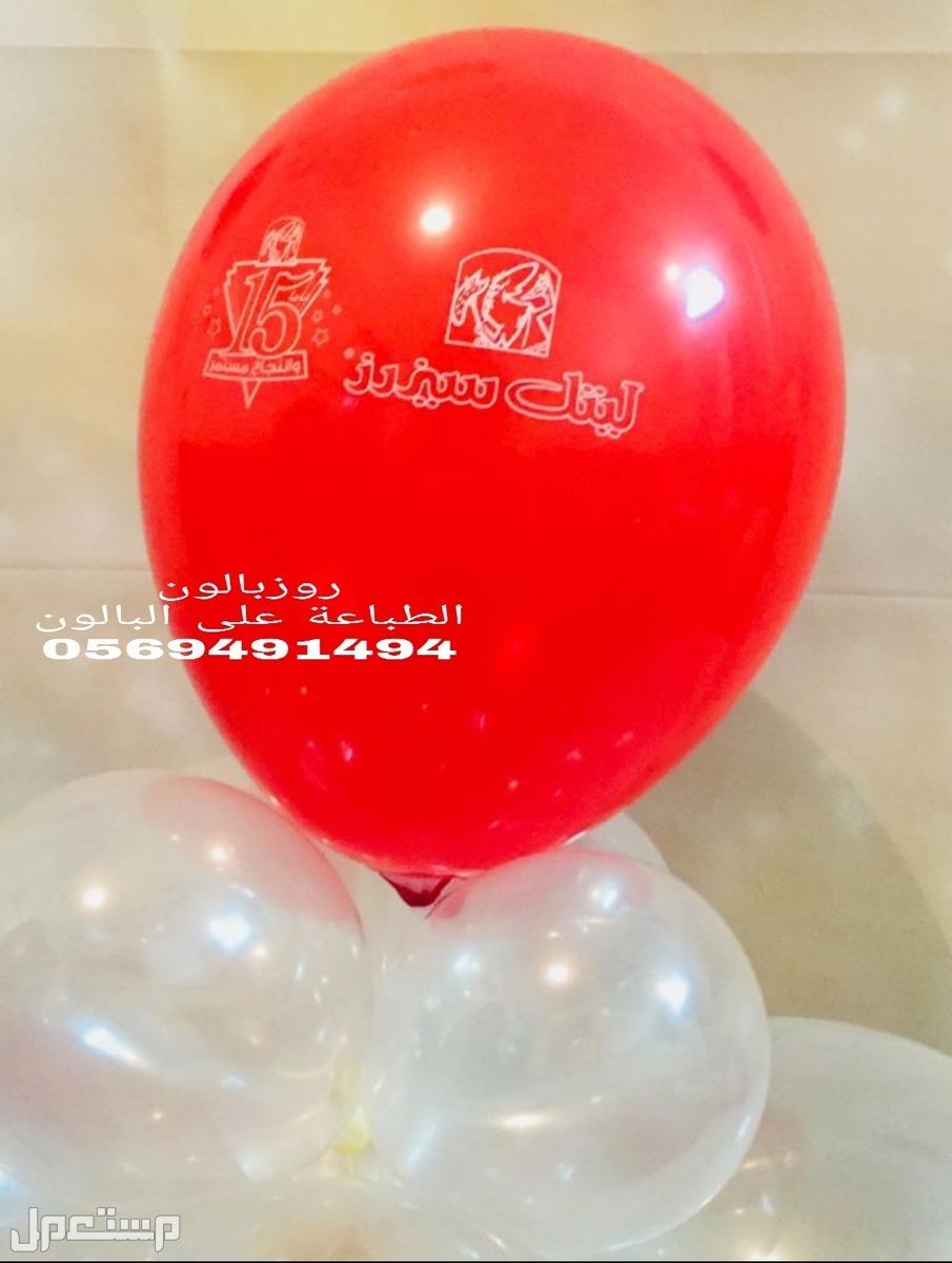 طباعة على البالونات طباعة على البالونات في  المجمعة 0569491494