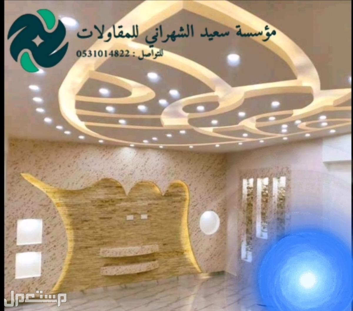 مؤسسة سعيد الشهراني مقاولات عامة