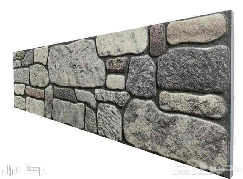 بديل الحجر الطبيعي