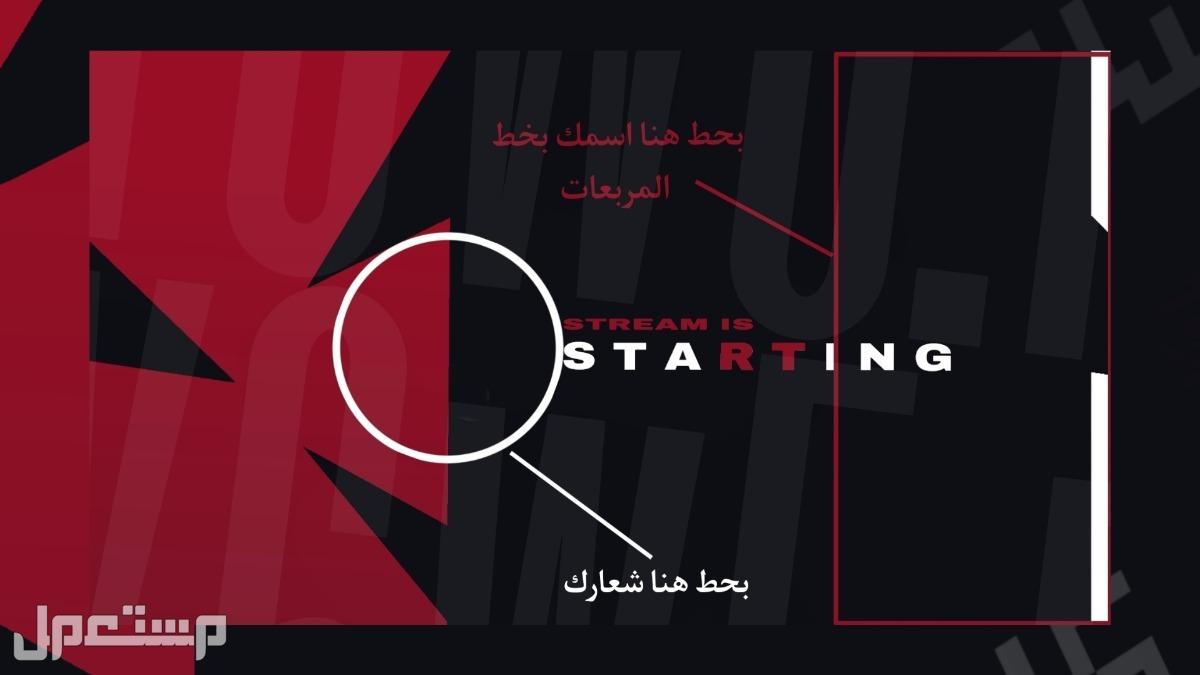 تصميم شعارات واي شيدد يخص الجرافيك تصميم صورة قبل بدأ البث جزء من حزمة توتش