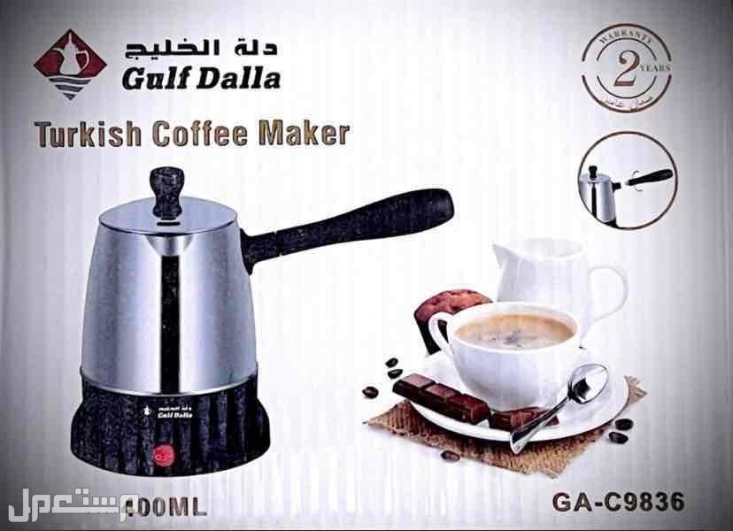 صانعة القهوة التركية من دلة الخليج
