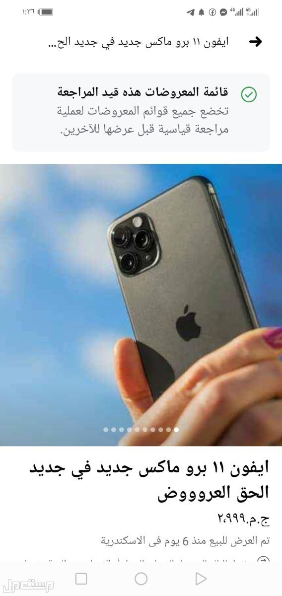 عروض الصيف 🔥🔥🙄الحق عروضنا جديد في جديد ايفون 11 برو ماكس نسخه مابعد الاص