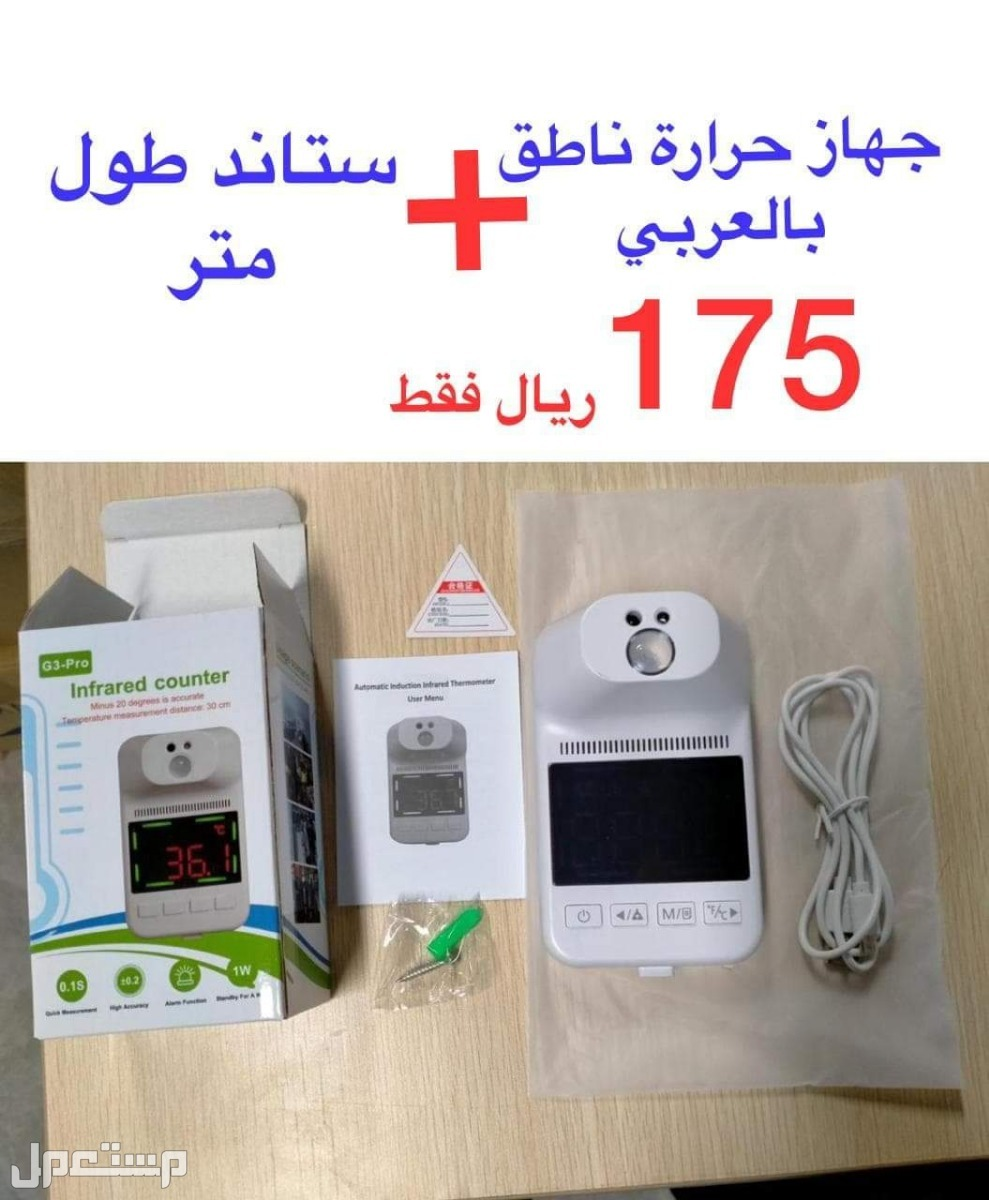 جهاز حرا ره ناطق بلغه العربيه و12 لغه