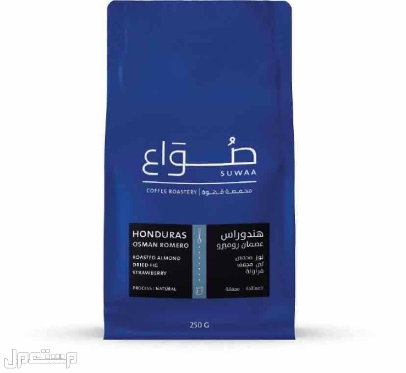اوفر جميع منتجات القهوه بأقل الاسعار شوف الوصف