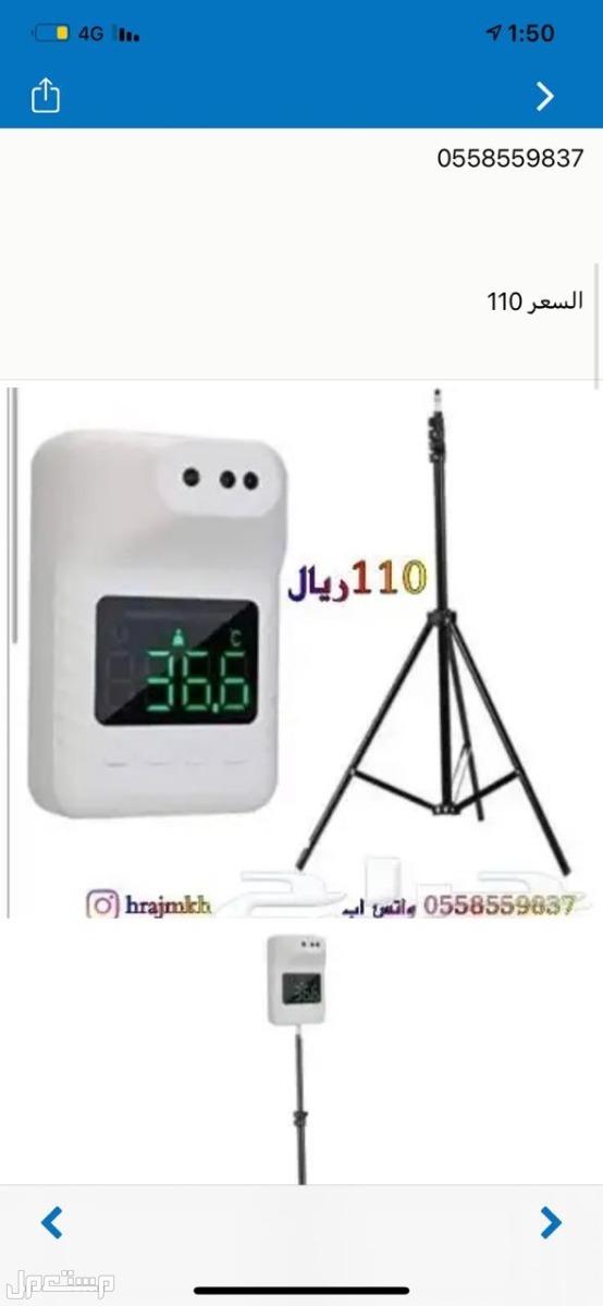 جهاز  قياس الحراره شامل الاستناد بسعر 110ريال