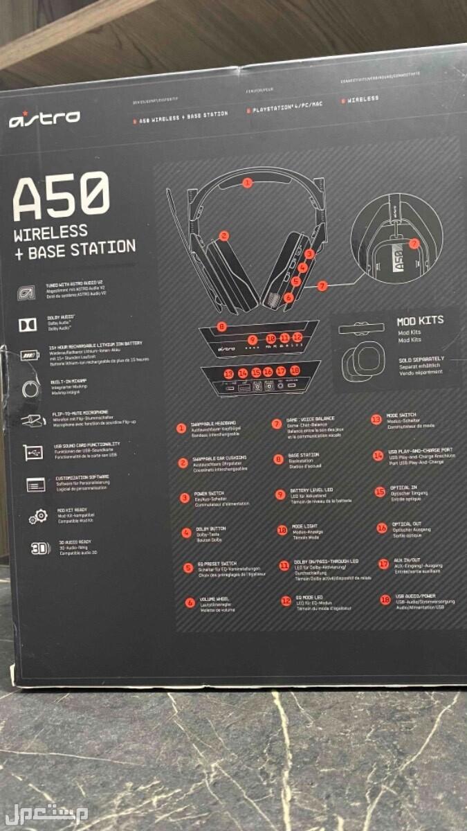 سماعه A50 استرو لل سوني ول PC