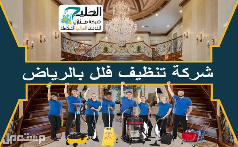 شركه تنظيف مكيفات شمال الرياض (الفلاح- الروضة- النسيم- النظيم- ال شركه تنظيف بالرياض 0507719298