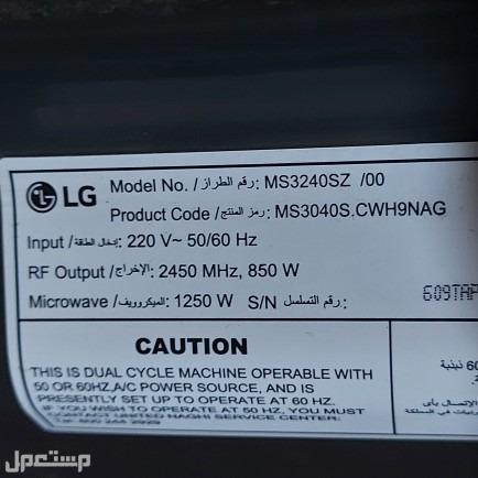مكرويف كهربائي LG