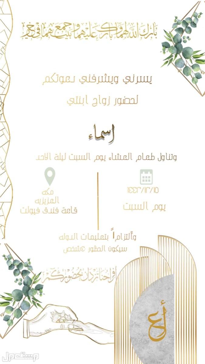 تصميم دعوات الكترونيه حسب الطلب ادعموني والله انو مصدر رزقي🥺💗
