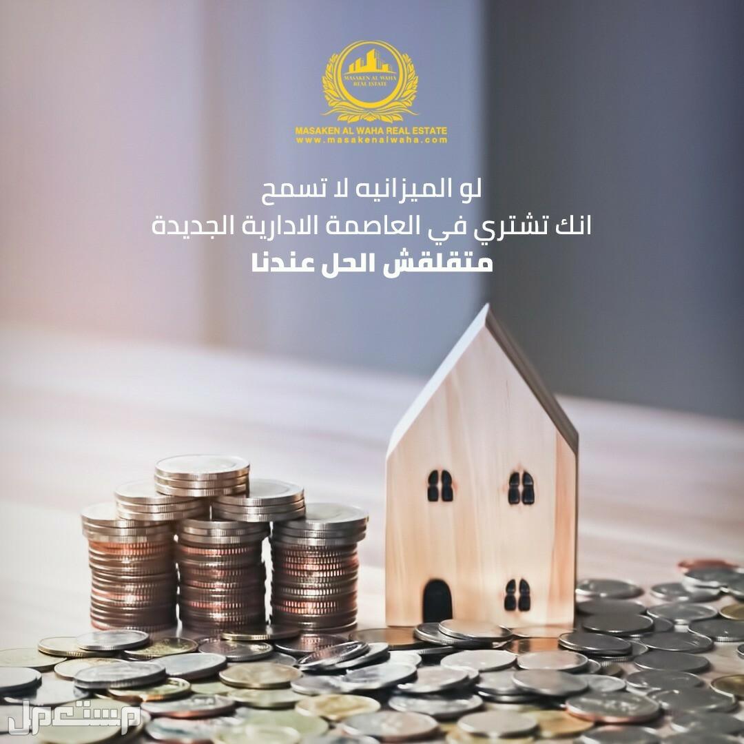 شقق للبيع في مصر فرصة للمستثمرين