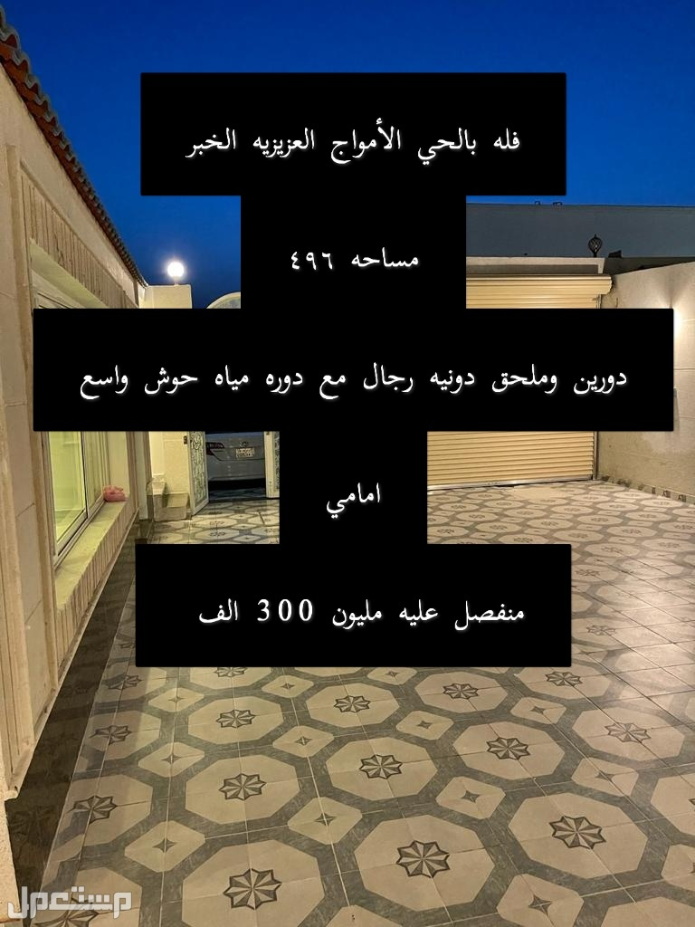 الشرقيه الخبر حي الأمواج