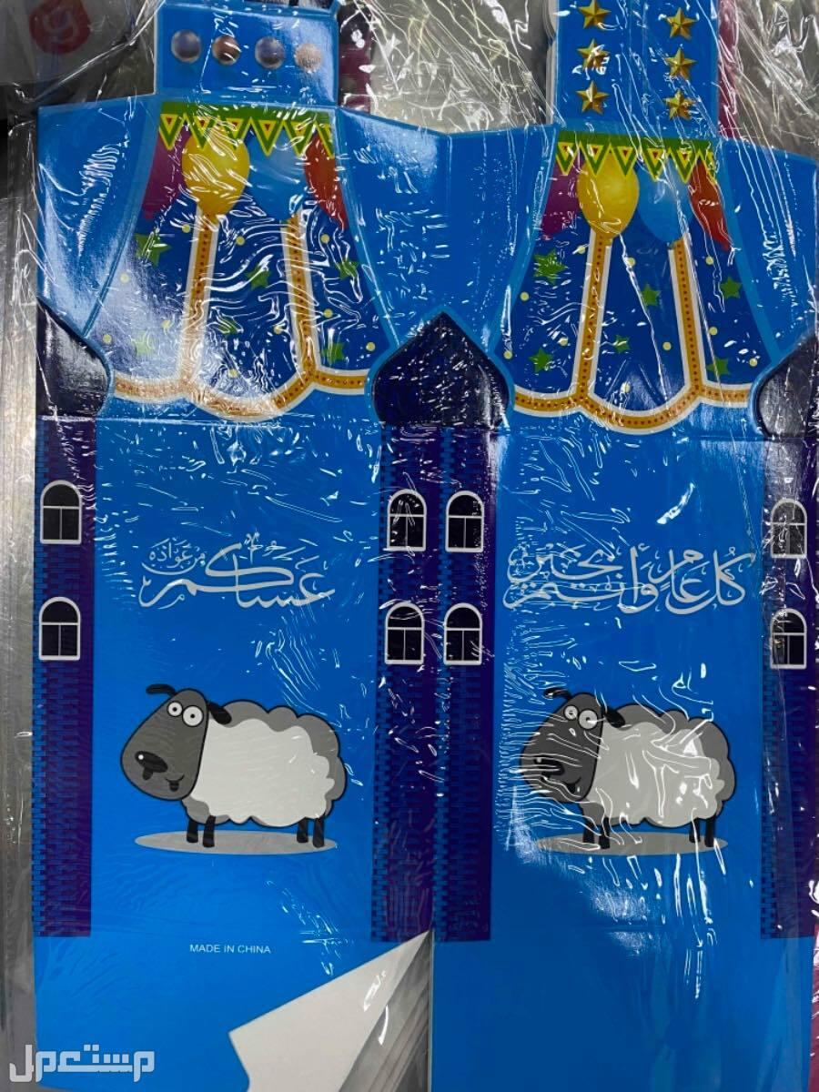 توزيعات عيد الأضحى
