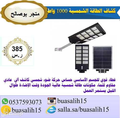 كشاف طاقة الشمسية 1000 واط