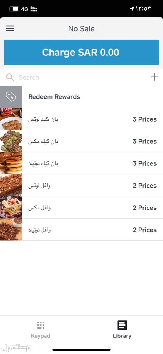 نظام كاشير للكوفيهات والمطاعم على الايباد