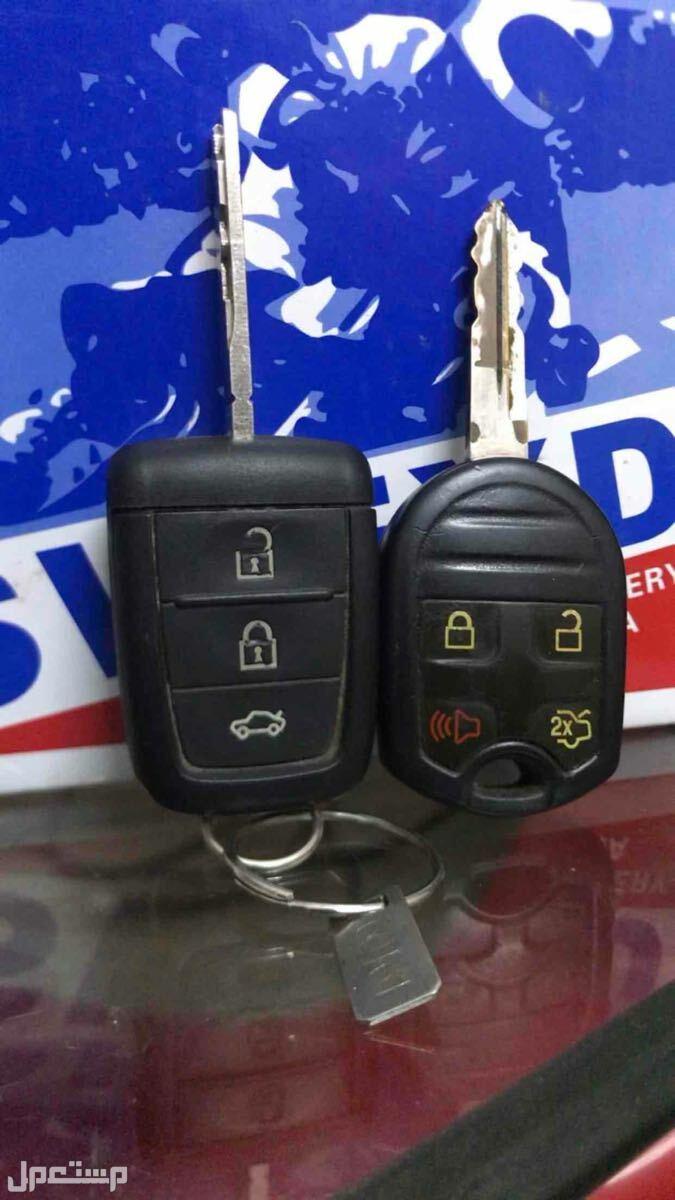 للبيع مفتاح سياره