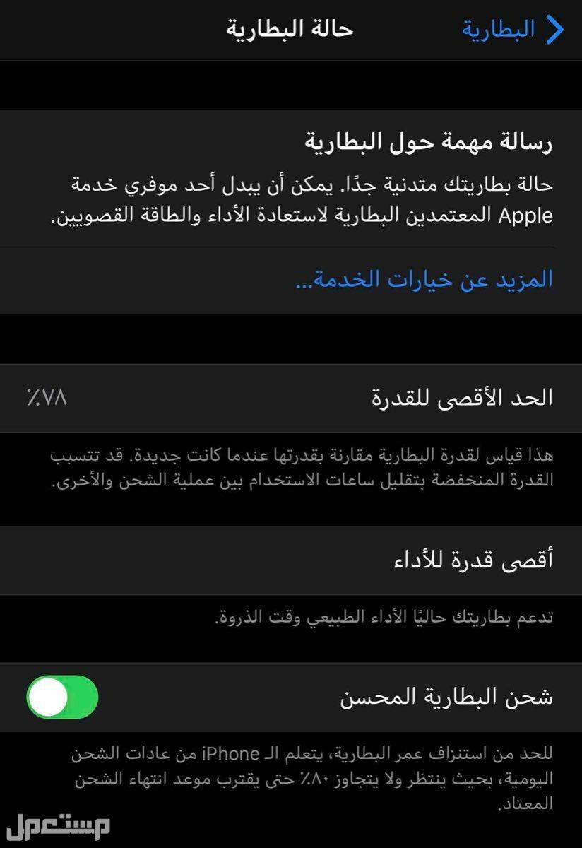 ايفون 8 بلس _ iphone 8 plus