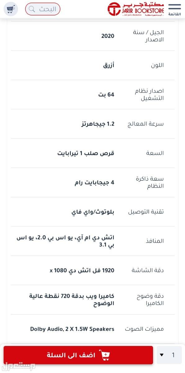 الرياض -عرقه