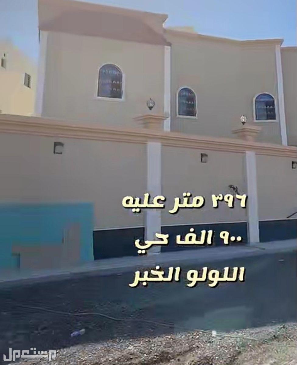 الشرقيه الخبر