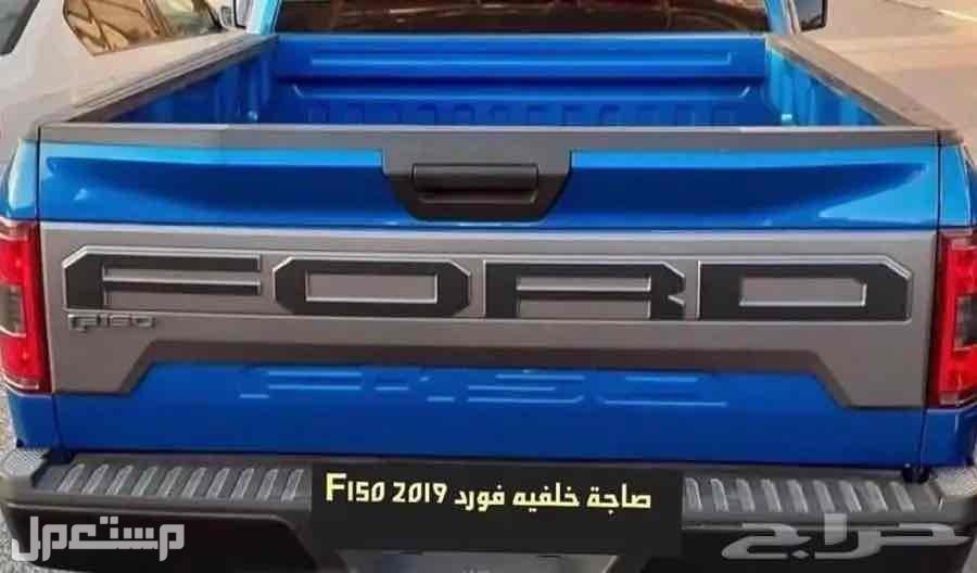 صاجه خلفية فورد F 150 2019 اكسسوارات غطاء للباب الخلفي