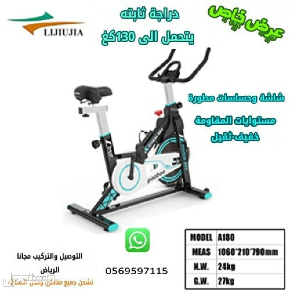دراجة ثابته هوائية رياضي