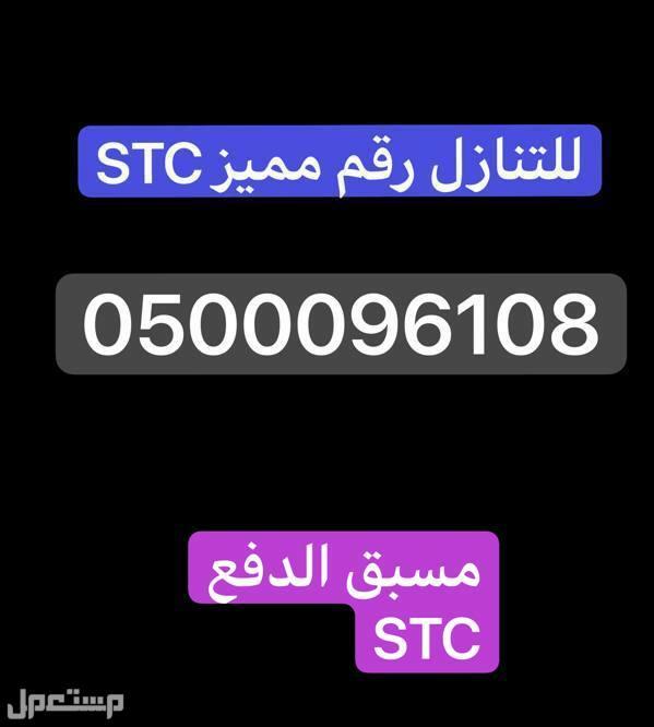 للتازل  رقم مميز STC