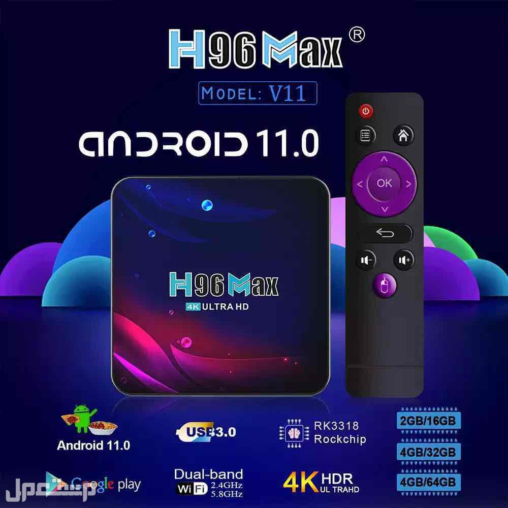 رسيفر اندرويد H96 Max 11.0