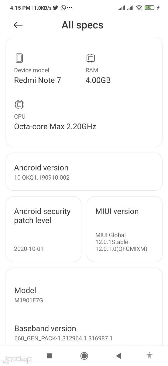شاومي ريدمي نوت 7 Xiaomi Redmi note ذاكرة 128 جيجا و رامات 4 جيجا اسكرين شوت من داخل الموبايل
