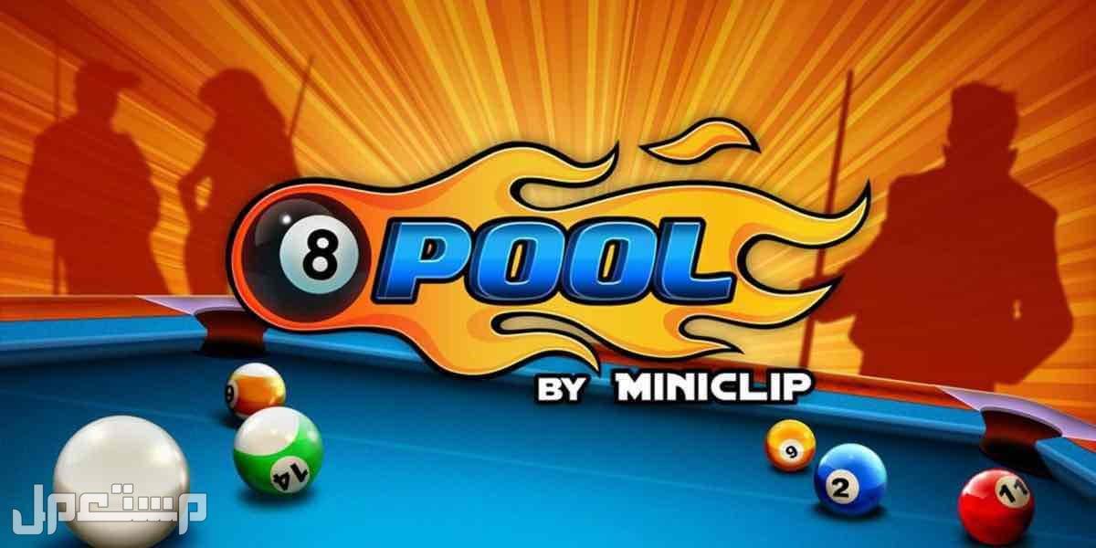 حسابات لعبة 8Ball Pool البلياردو 100 مليون كوينز