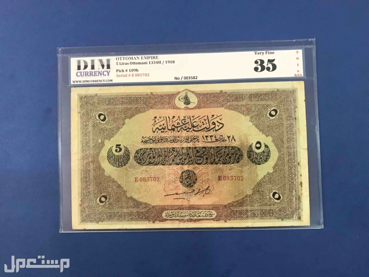 عملات عثمانيه ورقيه فئات ومجموعات البند16