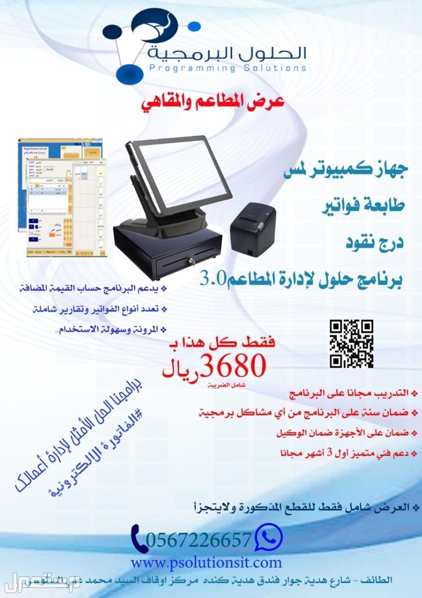 اسعار منافسة برامج كاشير وكاميرات مراقبة