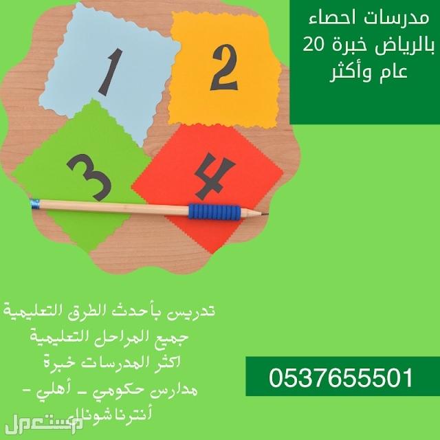 مدرسة معلمة احصاء و رياضيات خصوصي بالرياض