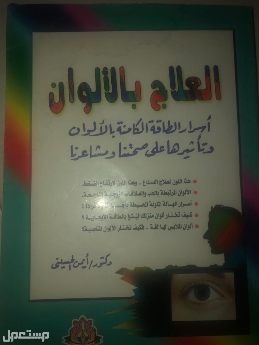 كتاب العلاج بالالوان
