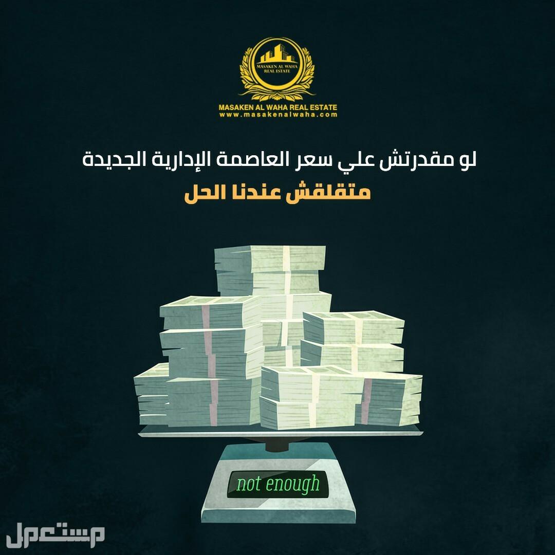 شقق للبيع في مصر بالتقسيط على 3 سنوات