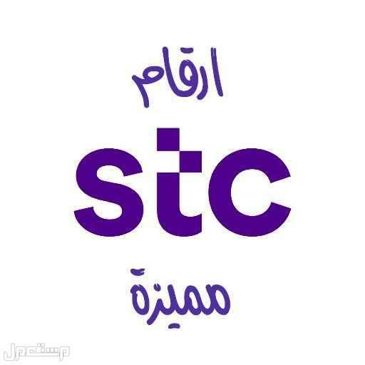 ارقام STC مميزة سوا