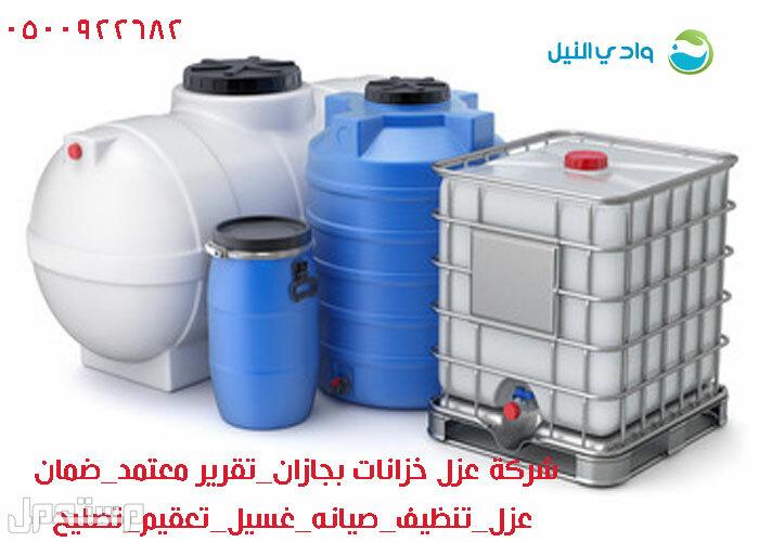 شركة عزل خزانات بجازان خصم50% شركة عزل خزانات بجازان