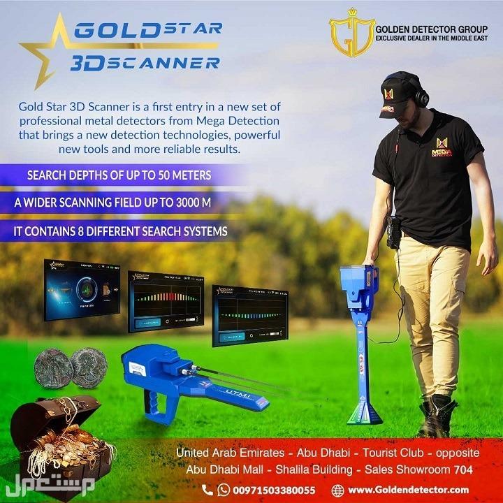 Gold Star 3D Scanner - Professional Metal Detector for Treasure Hunters gold star 3d scanner
