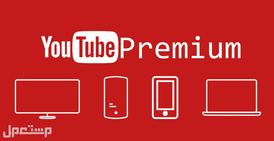 اشتراك يوتيوب بريميوم على حسابك الشخصي