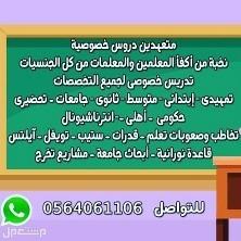 معلمين ومعلمات خصوصى