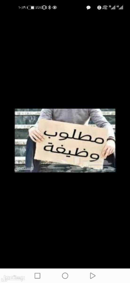 سوري زيارة يبحث عن عمل سوري زيارة يبحث عن عمل في ايا مجال