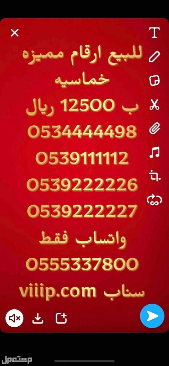 ارقام مميزه خماسيه خمس خمسات 055555 و رباعي دبل 055553300 و المزيد