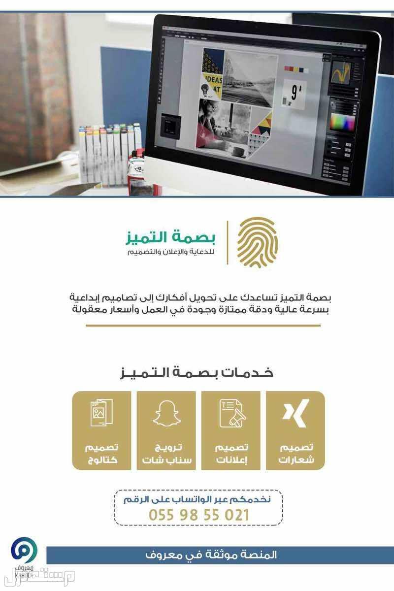 خدمات تصاميم الجرافيك الخدمات