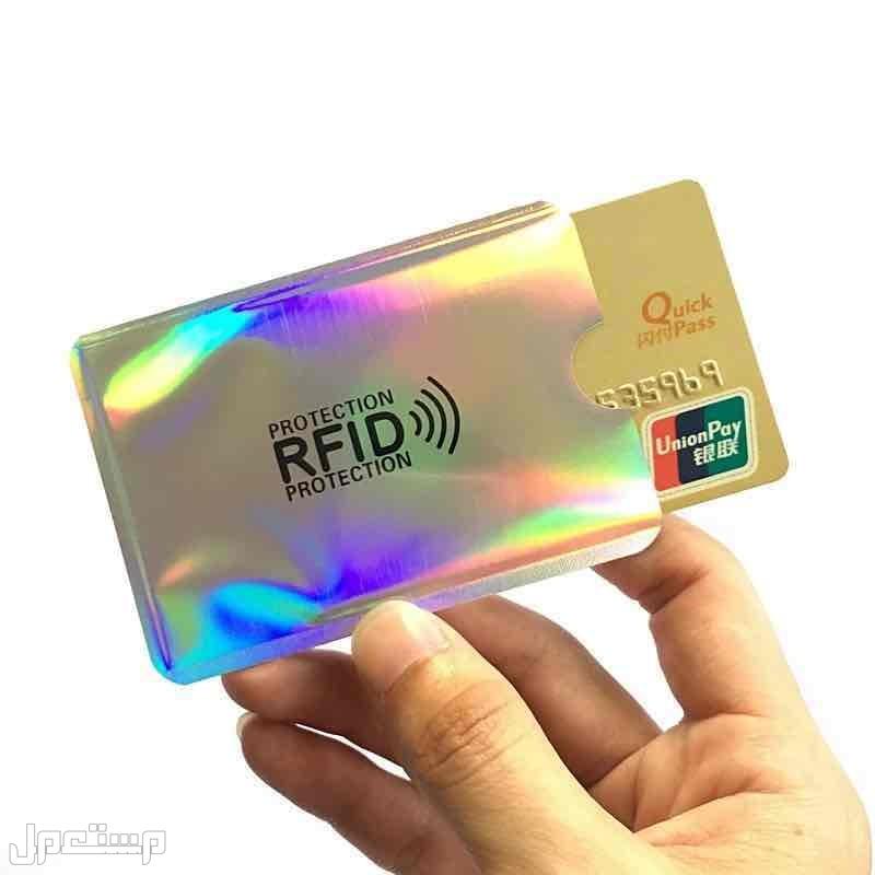 حامي بطاقة الصراف والبطاقة الائتمانية
